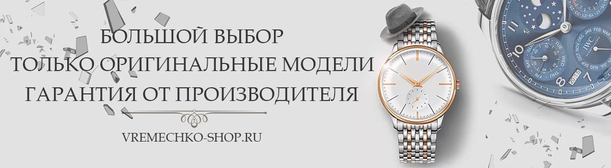 мужские-наручные-часы