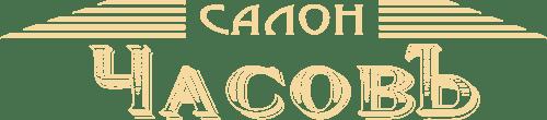 лого-магазин часов