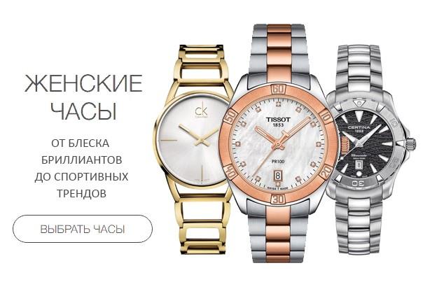 женские-часы выбрать