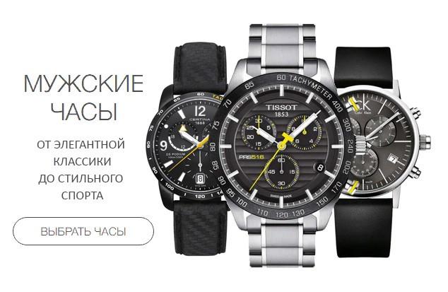 мужские-часы выбрать